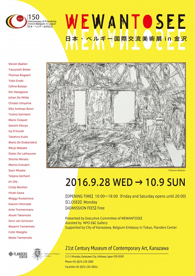 wewantoseejapan-belgium-international-art-exhibition-in-kanazawa